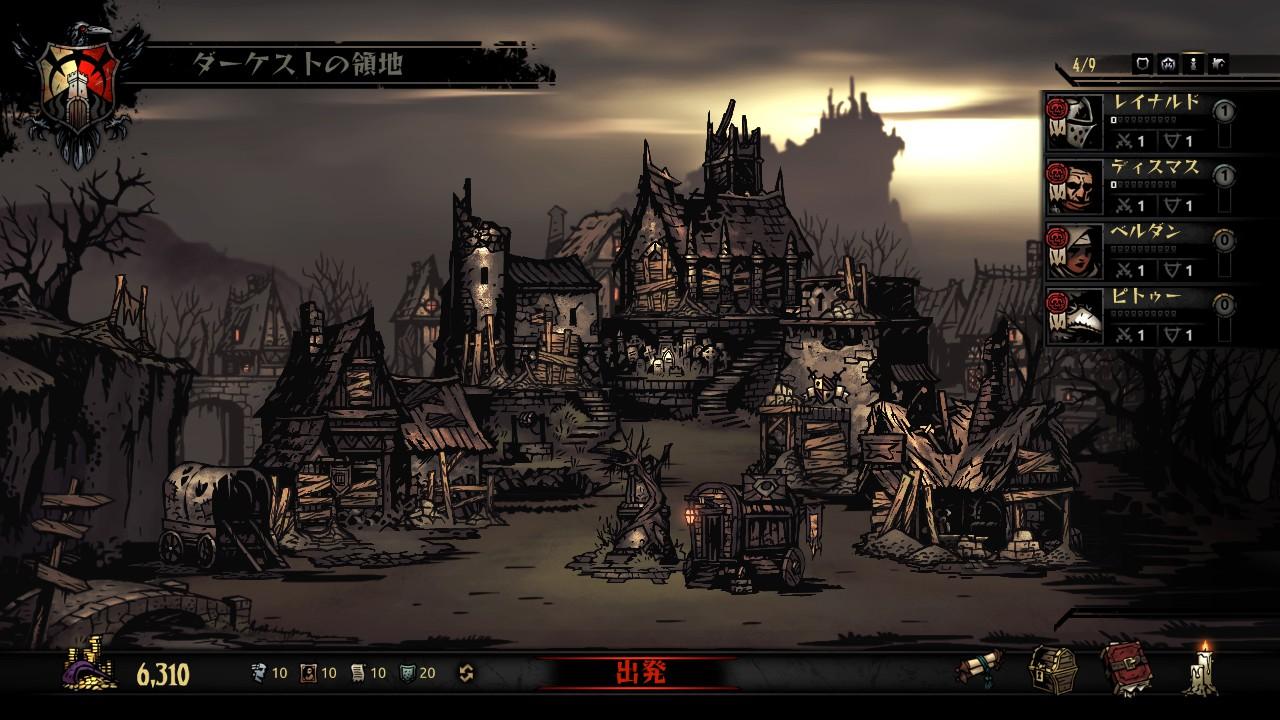 村(拠点)の画面