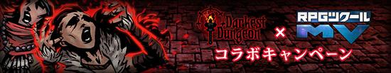 Darkest Dungeon × RPGツクールMV コラボキャンペーン